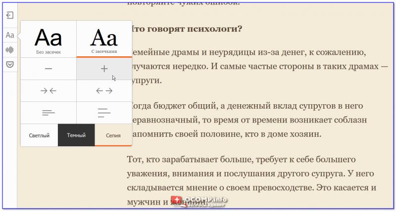 Firefox-----pri-aktivatsii-vida-dlya-chteniya-mozhno-nastroit-shrift-fon-i-pr.-800x427.png