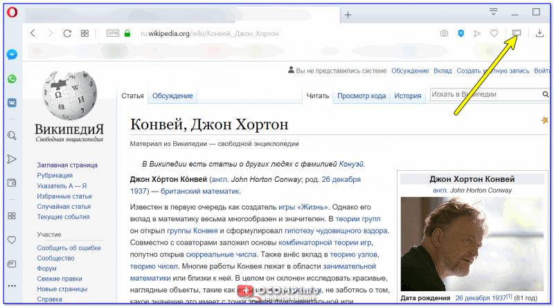 Skrin-stranitsyi-Vikipedii-800x444.png