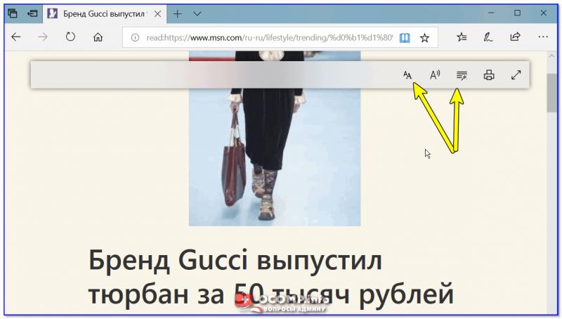 Nastroyka-vida-dlya-chteniya-Microsoft-Edge-800x454.png