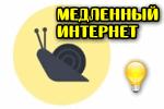 Medlennyiy-internet.png