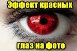 E`ffekt-krasnyih-glaz-na-foto.png