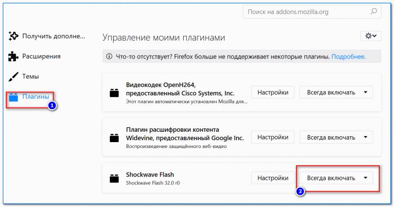 Vsegda-velyuchat-Shockwave-Flash-Mozilla-Firefox-800x421.png