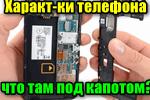 CHto-tam-pod-kapotom-kakie-harakteristiki-u-telefona.png