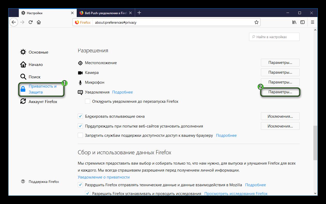 Perehod-k-rasshirennym-nastrojkam-uvedomlenij-Firefox.png