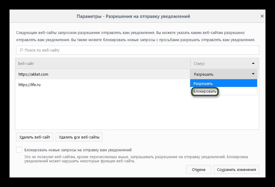 Blokirovat-uvedomleniya-dlya-sajta-Firefox.png