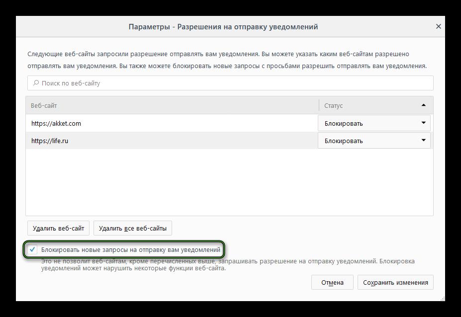 Blokirovat-novye-zaprosy-dlya-vseh-sajtov-Firefox.png