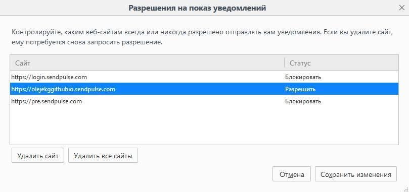 notification-permissions-mozilla-rus.jpg