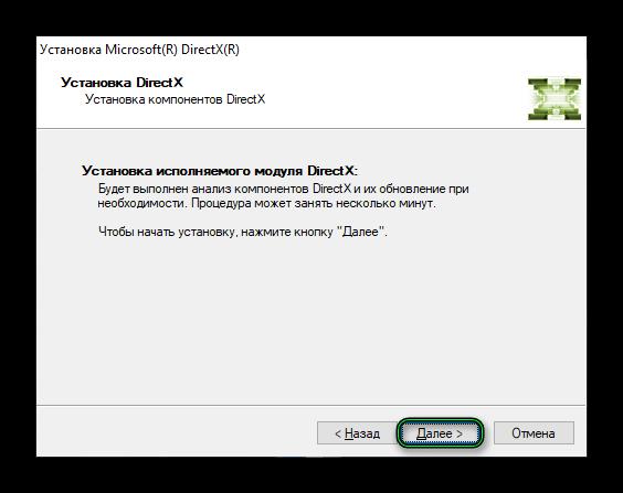 Prodolzhenie-ustanovki-DirectX-End-User-Runtimes.png