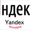 YAndeks-bez-virusov-100x100.png