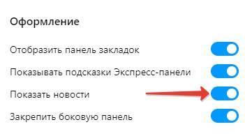 Vklyuchit-lentu-novostej-v-Opera.jpg