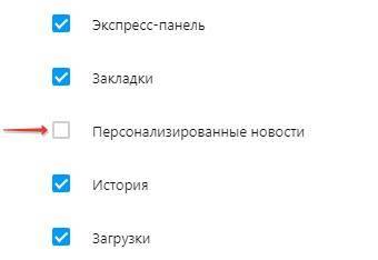 Ubrat-knopku-personalizirovannye-novosti-v-Opera-iz-bokovoj-paneli.jpg