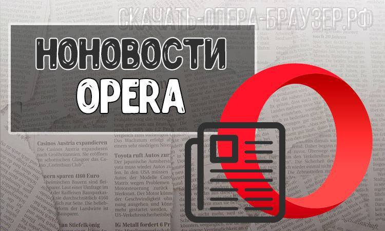 85новости-opera.jpg