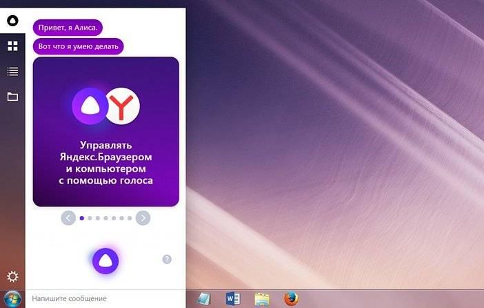 Алиса от Яндекс на компьютере