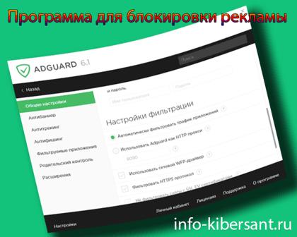 программа-для-блокировки-рекламы-1.png