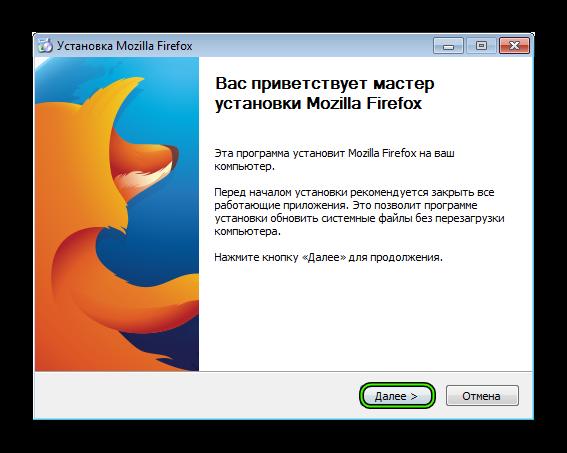 Nachalo-ustanovki-brauzera-Mozilla-Firefox-52.png