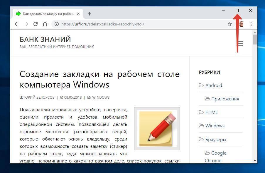 Sdelat-okno-brauzera-na-ves-ekran.jpg.pagespeed.ce.zColq95g96.jpg