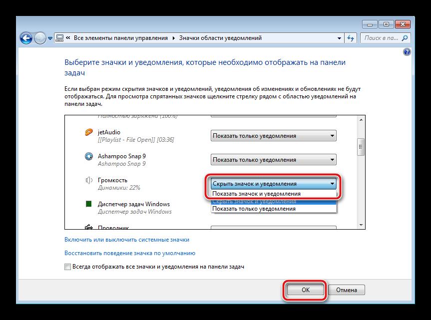 Nastroyka-znachkov-oblasti-uvedomleniy-Windows-7.png