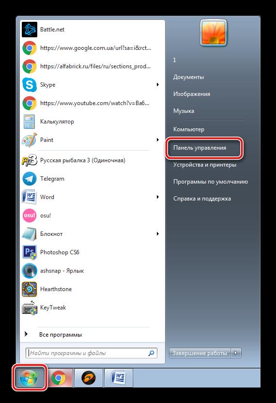Perehod-v-panel-upravleniya-Windows-7-1.png