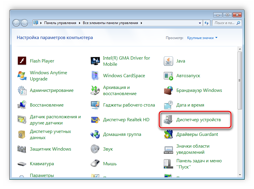 Perehod-k-dispetcheru-ustroystv-Windows-7.png