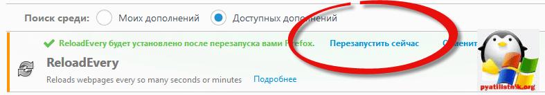 Avtomaticheskoe-obnovlenie-stranitsyi-v-Mozilla-Firefox-3.png