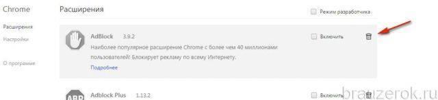 neotkr-rashireniya-gchr-5-640x146.jpg