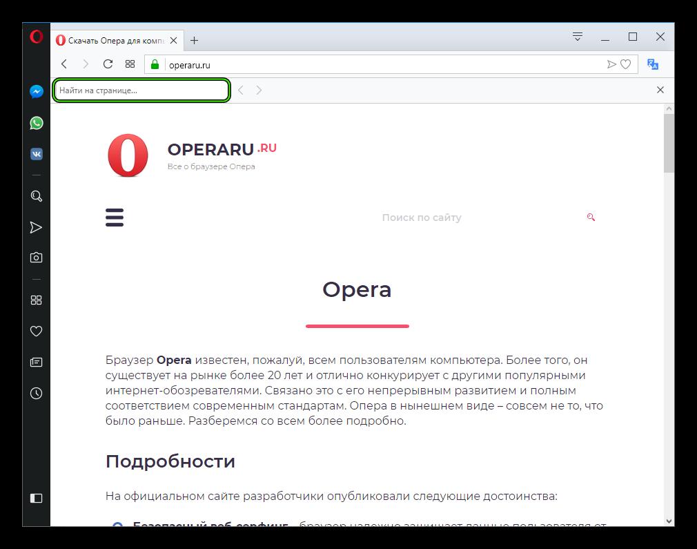 Vyzov-okna-poiska-v-Opera.png