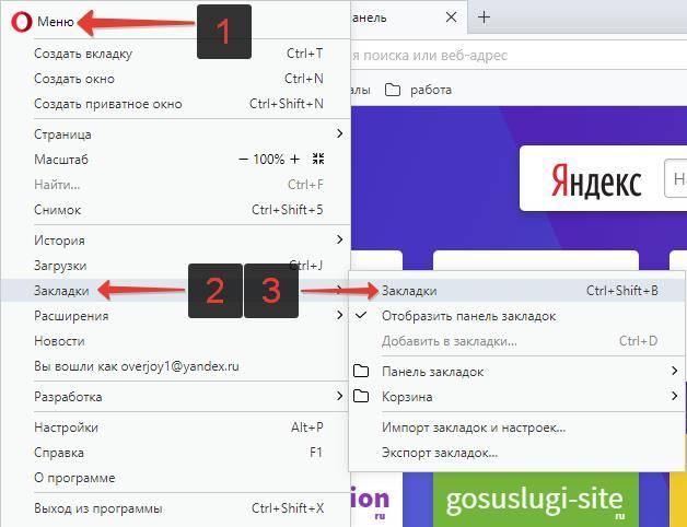 Zakladki-Opera.jpg