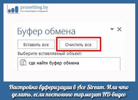 ace-stream-nastrojka-buferizacii-4.jpg