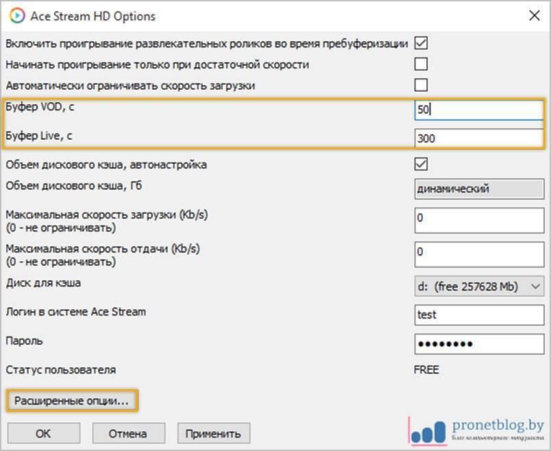 ace-stream-nastrojka-buferizacii-2.jpg