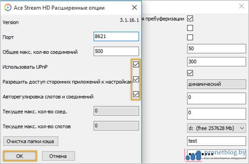 ace-stream-nastrojka-buferizacii-3.jpg
