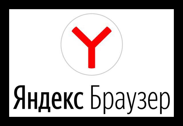 Izobrazhenie-YAndeks.Brauzer.png
