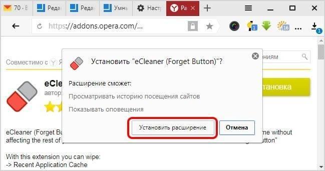 online-udalit-istoriyu-poiska-v-yandekse.jpg