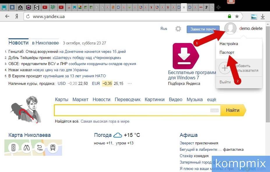 kak_udalit_akkaunt_v_yandeks_poshagovaya_instrukciya-1.jpg