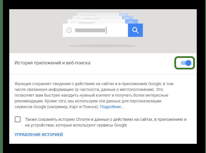 Vklyuchit-istoriyu-poiska-na-ofitsialnom-sajte-Google.png