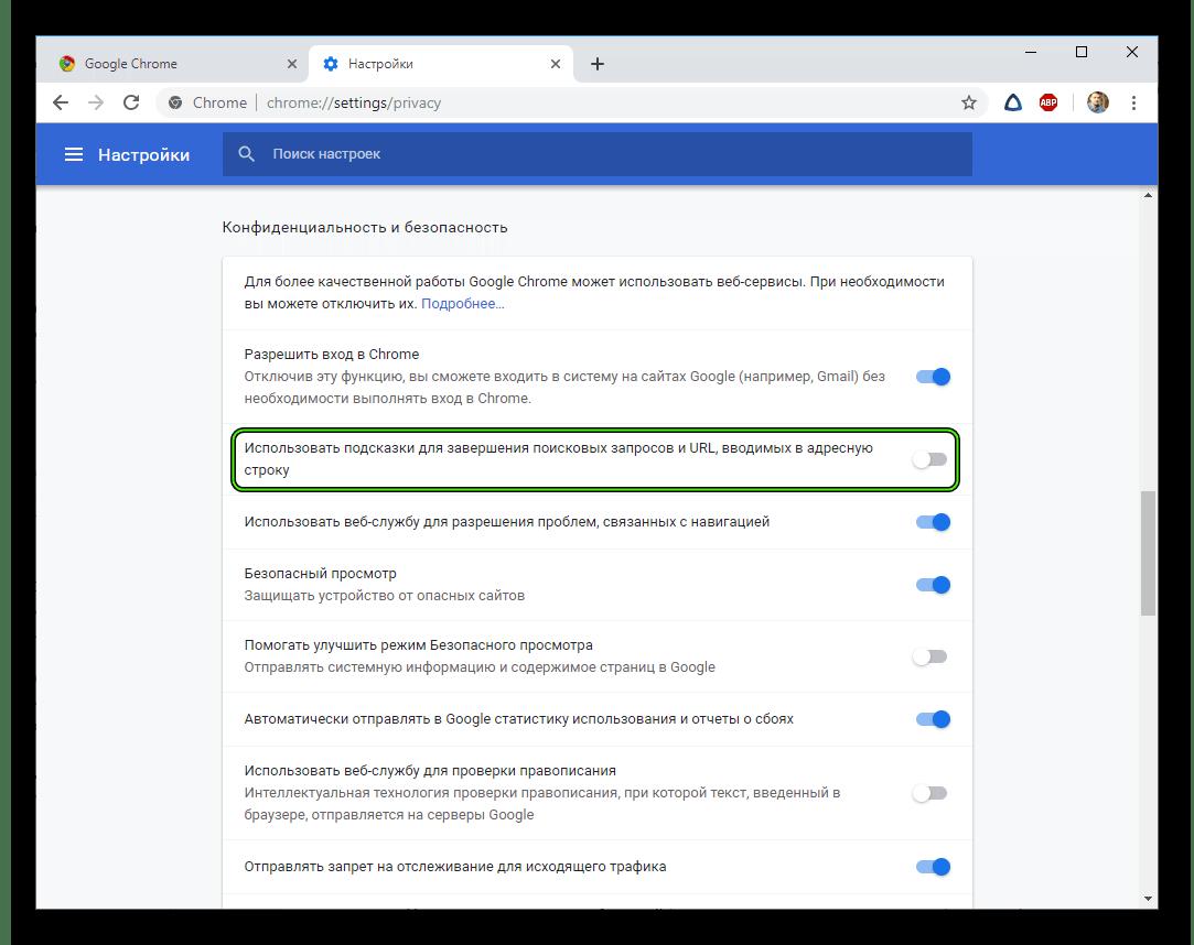 Deaktivatsiya-ispolzovaniya-poiskovyh-podskazok-v-nastrojkah-Google-Chrome.png
