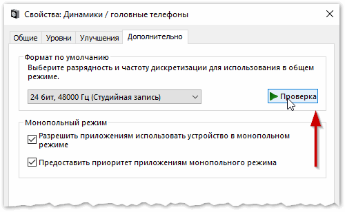 2015-12-27-20_43_54-Proverka-zvuka.png