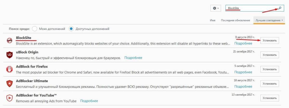 how-to-block-website-in-fiefox-3.jpg
