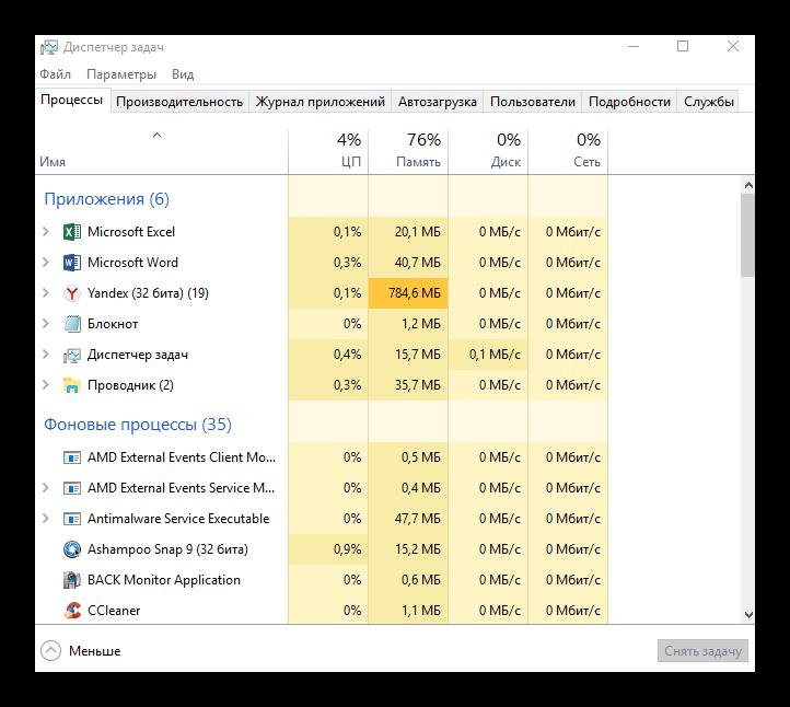zapushhennye-protsessy-windows.png