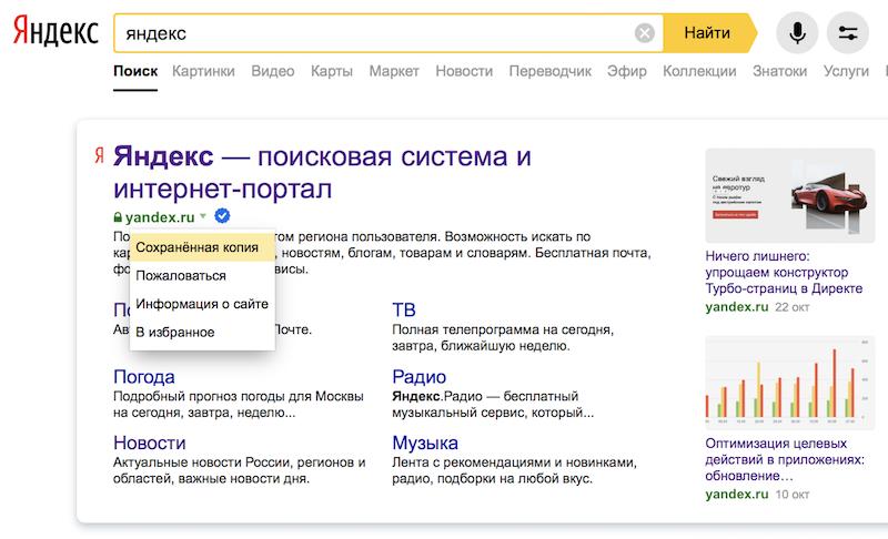 Yandex_copy-800x486.png