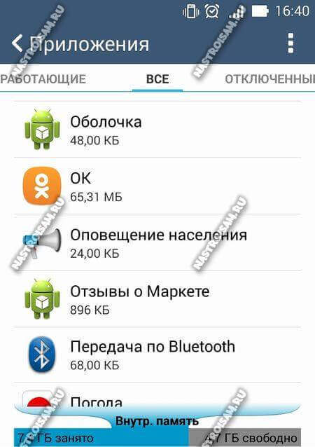 android-app-stopped-2.jpg
