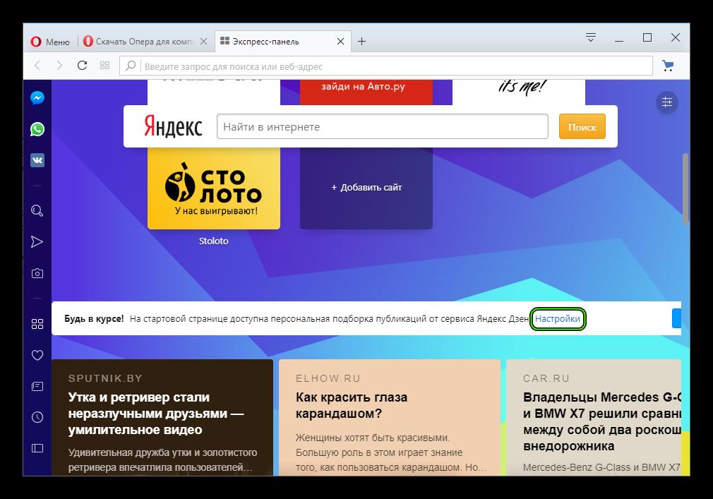 Perehod-k-nastrojkam-glavnoj-stranitsy-YAndeks-v-brauzere-Opera.png