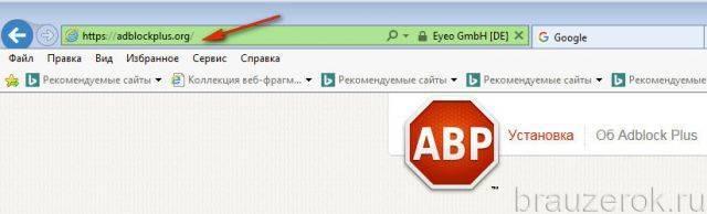 adblock-ie-1-640x194.jpg