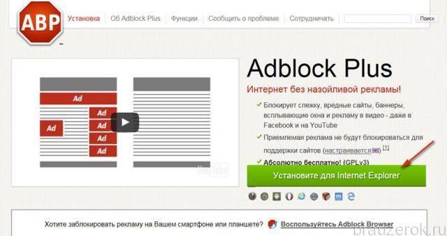 adblock-ie-2-640x339.jpg