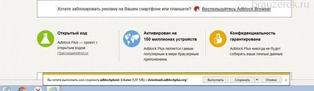 adblock-ie-3-640x187.jpg