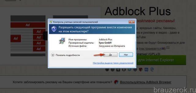 adblock-ie-5-640x304.jpg