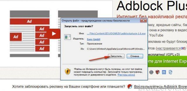 adblock-ie-6-640x311.jpg