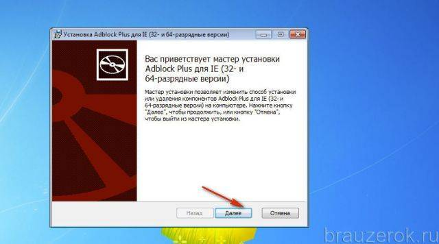 adblock-ie-8-640x356.jpg
