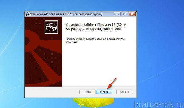 adblock-ie-10-640x376.jpg