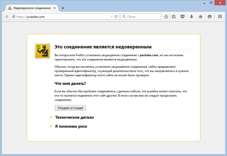 kak-otklyuchit-sertifikaty-v-mozile1.png