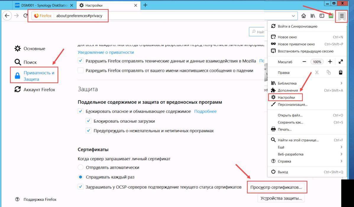 firefox_view_certificates.jpg